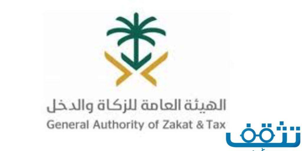 ضريبة الدخل في السعودية