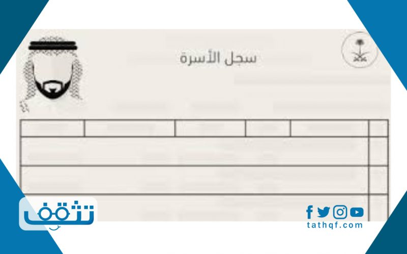اصدار كرت عائلة جديد في السعودية