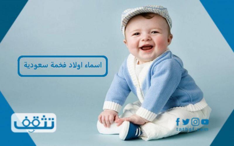 اسماء اولاد فخمة سعودية تيمنًا بالأنبياء والملائكة