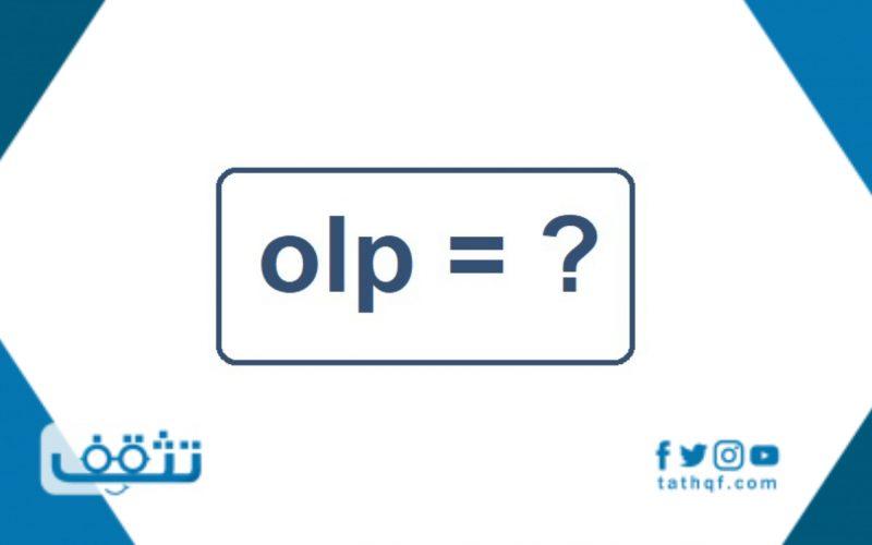 الاسم المستعار لمعرف olp والبنوك التي تدعمه
