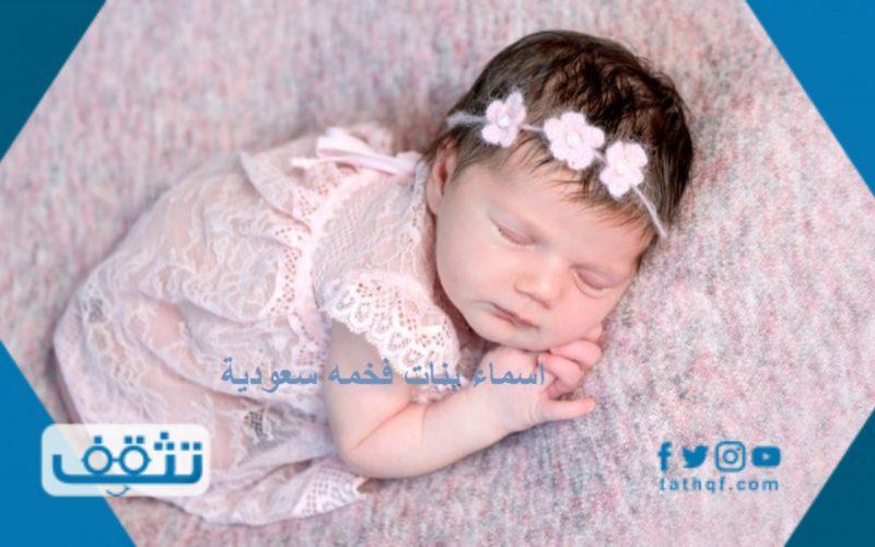 اسماء بنات فخمه سعودية أصلية ونادرة