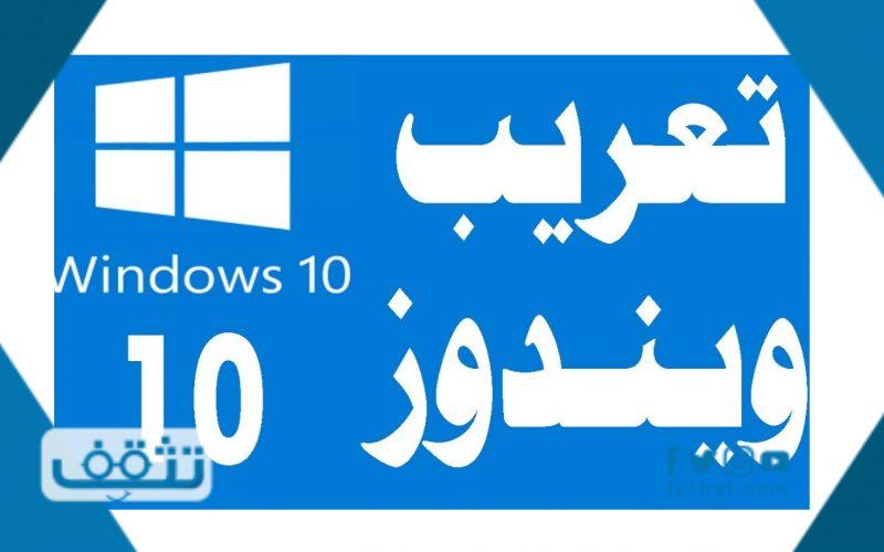 اضافة اللغة العربية لويندوز 10
