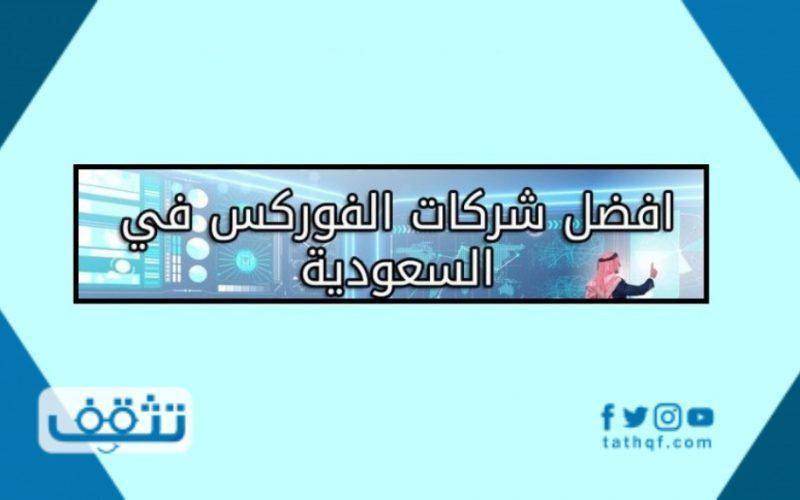 افضل شركة فوركس في السعودية