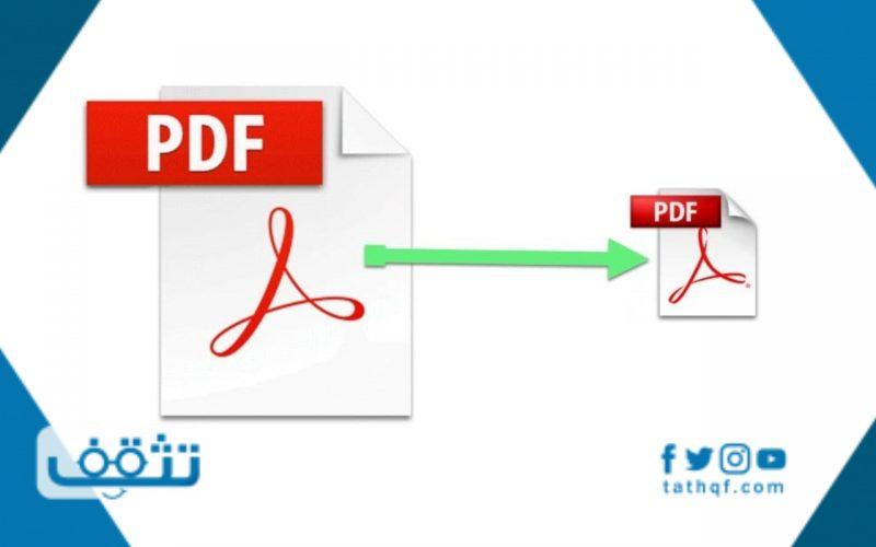 برنامج تصغير ملفات pdf لأصغر حجم ممكن