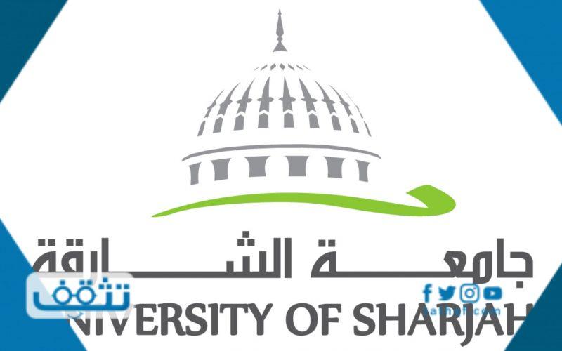 بلاك بورد جامعة الشارقة والتخصصات المتاحة