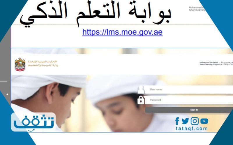 lms moe gov ae بوابة التعلم الذكي