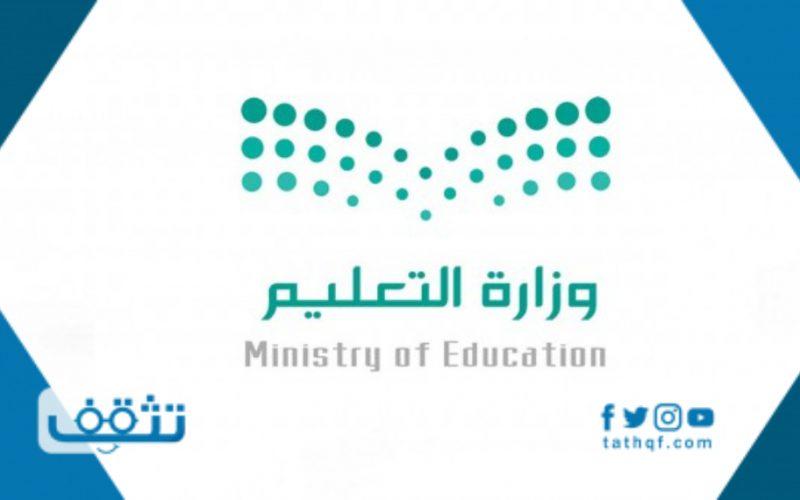بوابة الرياض التعليمية ادارة التدريب تسجيل الدخول