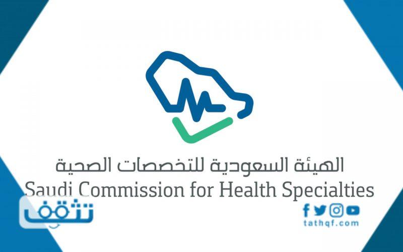 تجديد بطاقة هيئة التخصصات الصحية وأهم الخدمات المتاحة