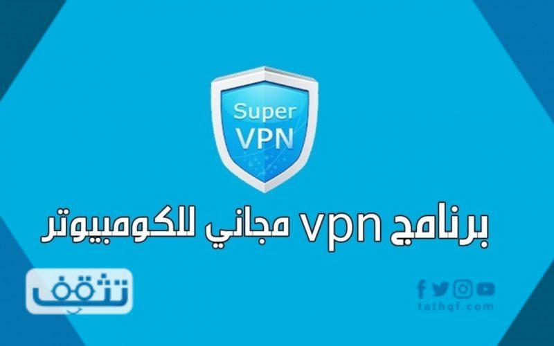 تحميل برنامج vpn للكمبيوتر مجانا لفتح المواقع المحجوبة