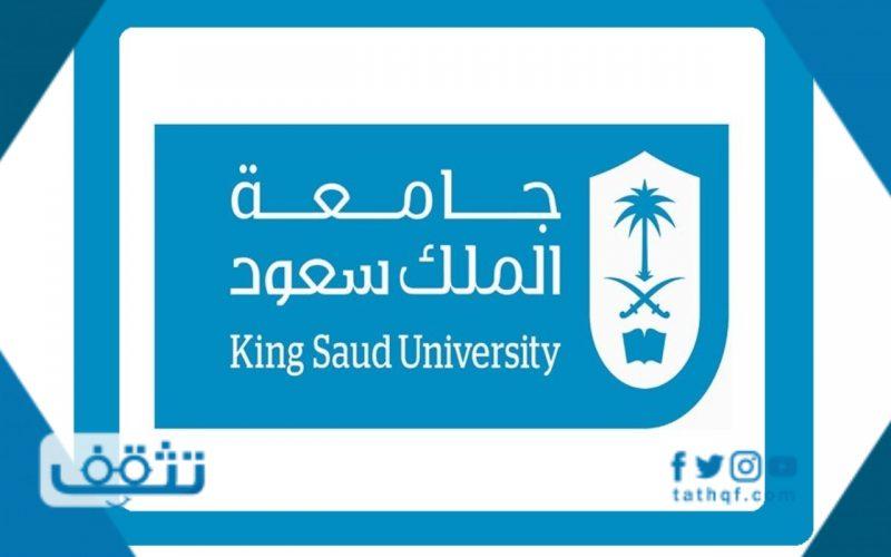 تخصصات التعليم عن بعد جامعة الملك سعود