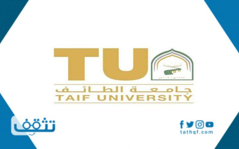 تخصصات جامعة الطائف ونسب القبول بها