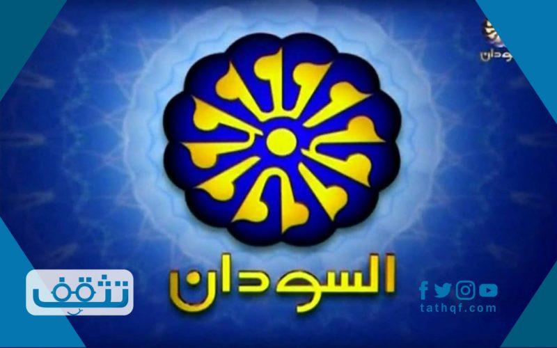تردد قناة السودان نايل سات وعرب سات