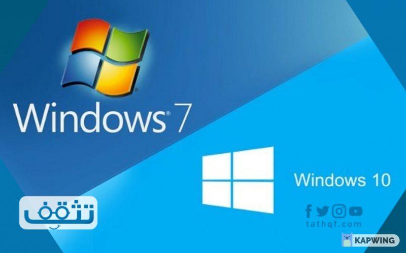 ترقية ويندوز 7 الى ويندوز 10 وطريقة إنشاء نسخ احتياطية للملفات