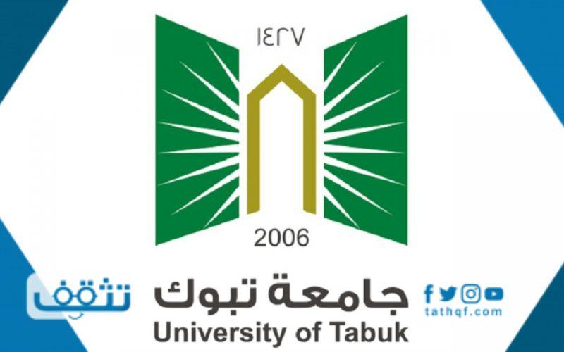 جامعة تبوك تخصصات ومعايير القبول