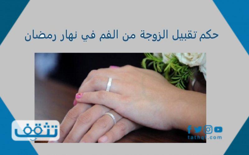 حكم تقبيل الزوجة من الفم في نهار رمضان