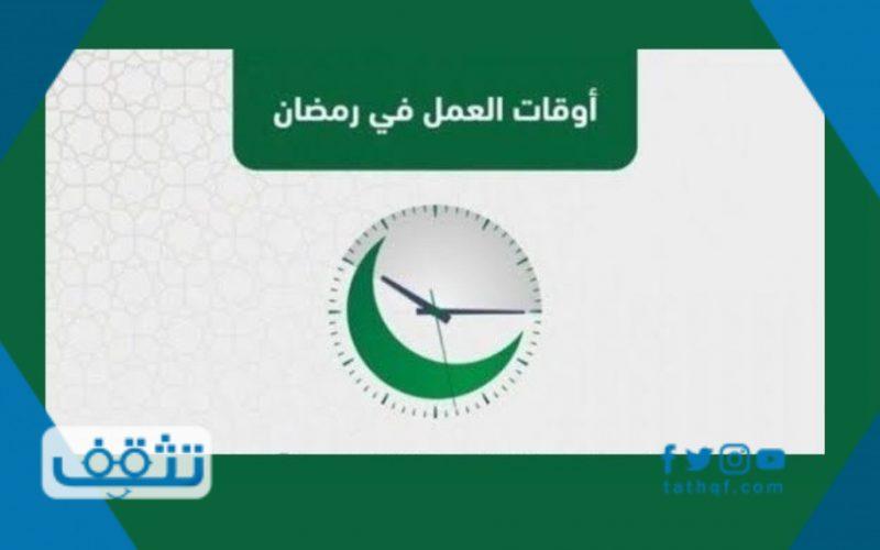 دوام الدوائر الحكومية في رمضان وإجازة عيد الفطر للموظفين
