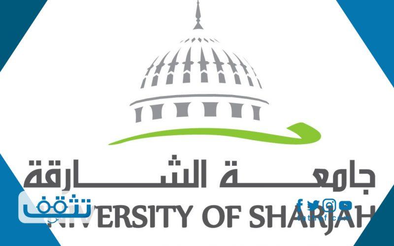 شعار جامعة الشارقة وشروط الالتحاق بالجامعة