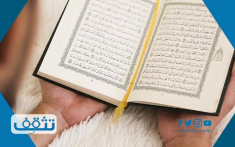 طريقة ختم القران في رمضان خلال أسبوع