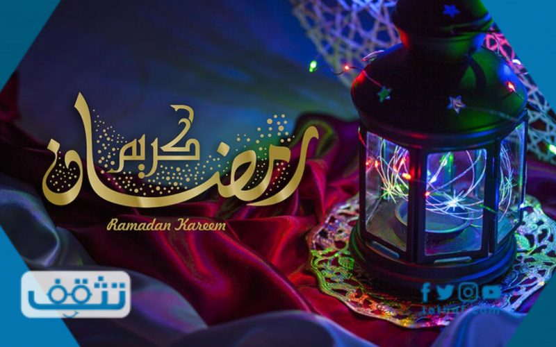 عبارات عن رمضان رائعة للتهنئة بقدوم الشهر المبارك
