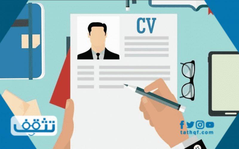 بعض المهارات الشخصية في السيرة الذاتية تساهم في قبولك بالوظيفة