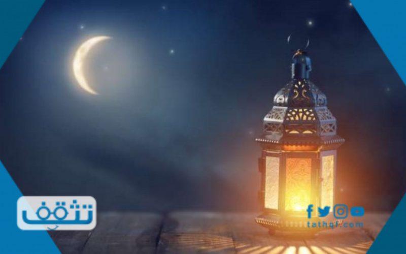 كلمات عن رمضان قصيرة لاستقبال شهر الخير والبركة