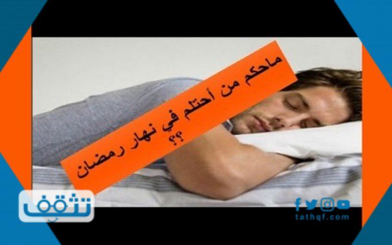ما حكم الاحتلام في نهار رمضان