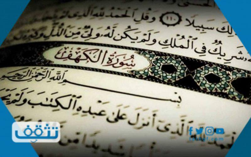 ما هو افضل وقت لقراءة سورة الكهف؟