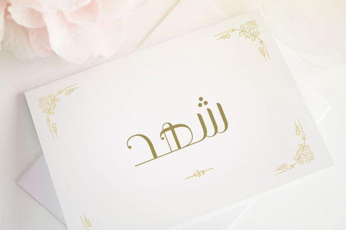 معنى اسم شهد في اللغة العربية