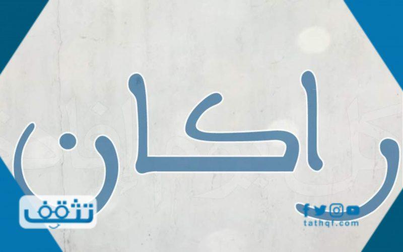 معنى اسم راكان في اللغة العربية والإنجليزية والبنغالية والأردية
