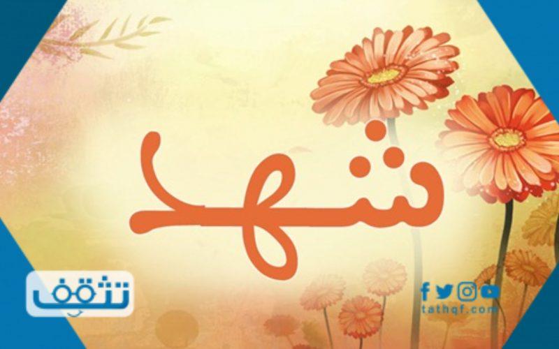 معنى اسم شهد في اللغة العربية والقرآن الكريم