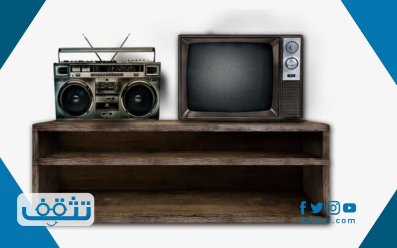 مقارنه بين التلفاز والمذياع باختصار مع بيان أوجه التشابه بين كلًا منهم