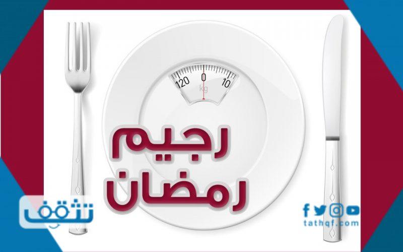 نظام غذائي في رمضان لانقاص الوزن