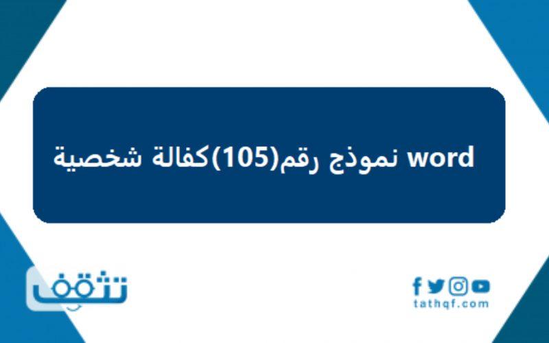 نموذج رقم(105)كفالة شخصية word