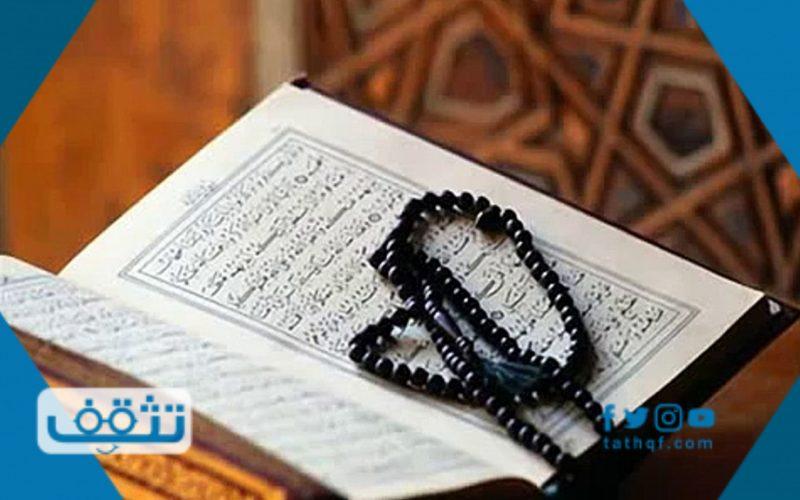 هل يجوز للحائض قراءة القران في رمضان