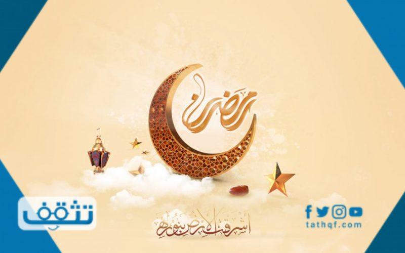 ورقة مقاضي رمضان لتحديد كافة الطلبات للشهر الكريم بدقة