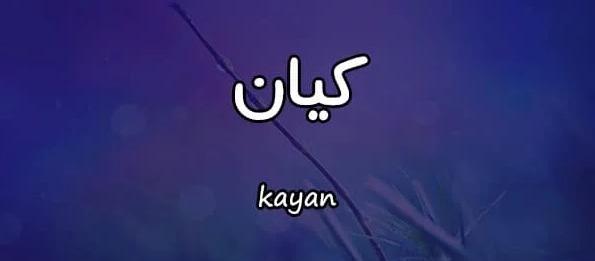 معنى اسم كيان في علم النفس