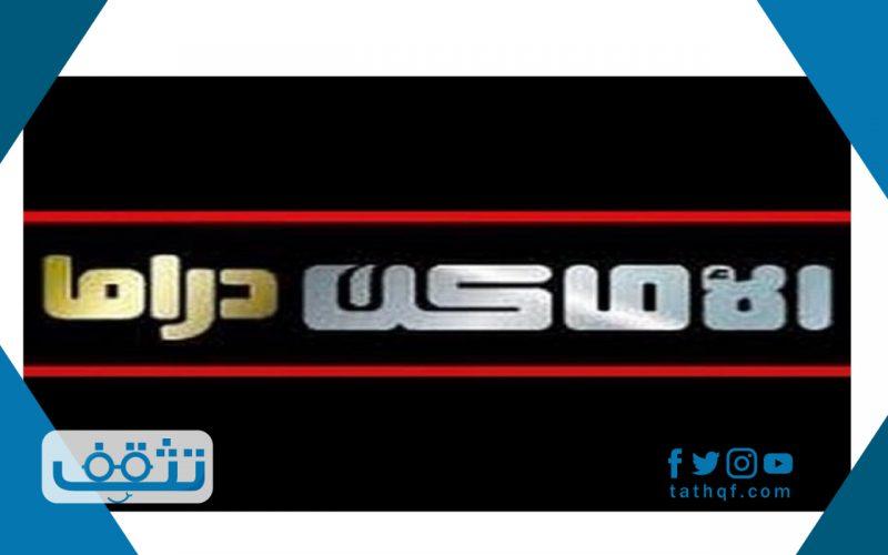 تردد قناة الاماكن دراما على النايل سات والعرب سات