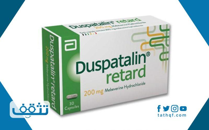 حبوب دوسباتالين ريتارد والأعراض الجانبية المصاحبة له