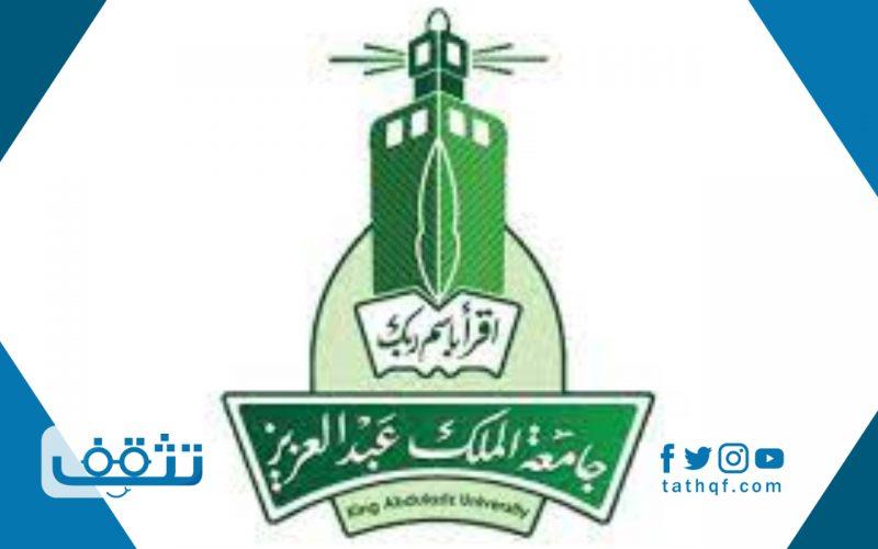 تخصصات جامعة الملك عبدالعزيز وخطوات التقديم