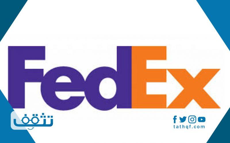تتبع fedex السعودية بـ 3 طرق متنوعة