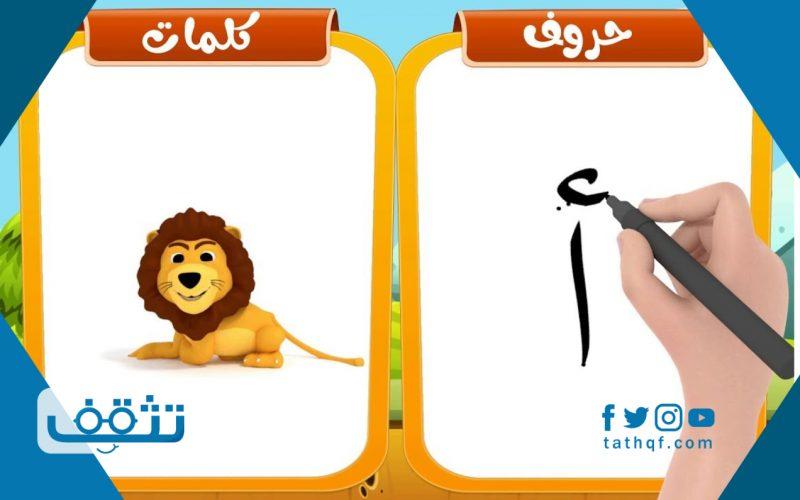 تعلم كتابة الحروف العربية للأطفال بالنقاط word مع الصور