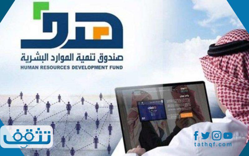 التسجيل في صندوق تنمية الموارد البشرية بالخطوات والتفاصيل