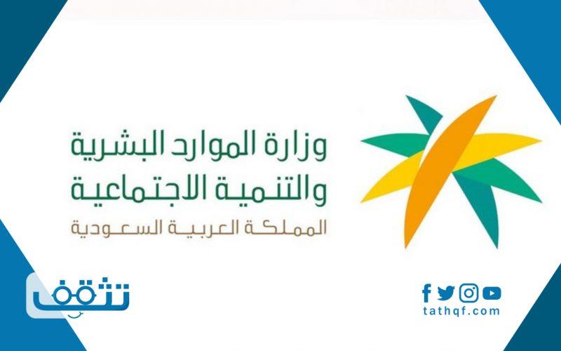 الضمان الاجتماعي حجز موعد إلكترونيًا عبر موقع وزارة الموارد البشرية 2021
