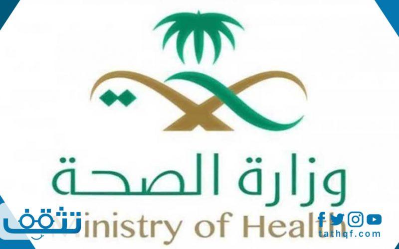 تحديث بيانات منسوبي وزارة الصحة بالخطوات والتفاصيل
