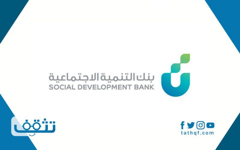تسجيل الدخول بنك التنمية الاجتماعية للأفراد وكيفية تغيير كلمة المرور