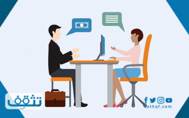 كيف اجاوب على اسئلة المقابلة الشخصية Interview؟