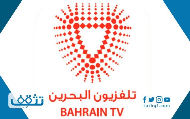 تردد قناة البحرين الجديد وخطوات ضبط التردد