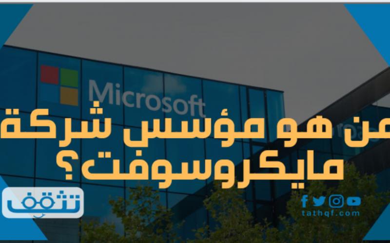 من هو بيل غيتس مؤسس شركة مايكروسوفت؟