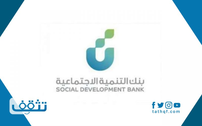 شروط التقديم على قرض الزواج بنك التسليف السعودي وطريقة التقديم