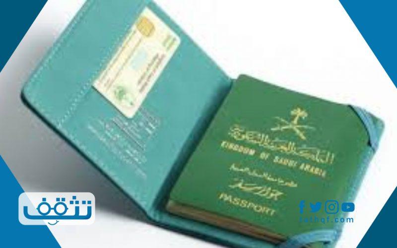 الاستعلام عن صدور تأشيرة من القنصلية السعودية.. الخطوات والشروط enjazit.com.sa
